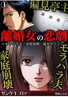 離婚女の悲劇〜モラハラ夫・家庭崩壊・偏見亭主(単話)