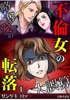 レディースコミック - 女性コミック(漫画) - 無料で試し読み!DMM電子書籍