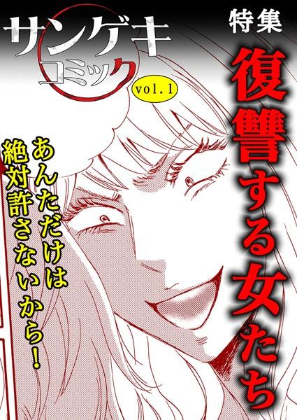 サンゲキコミック vol.1〜復讐する女たち