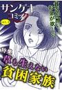 サンゲキコミック vol.2〜草も生えない貧困家族