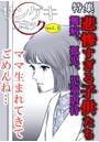 サンゲキコミック vol.3〜悲惨すぎる子供たち