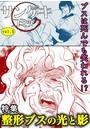 サンゲキコミック vol.5〜整形ブスの光と影