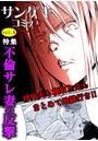 サンゲキコミック vol.6〜不倫サレ妻の反撃