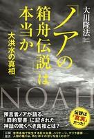 「ノアの箱舟伝説」は本当か