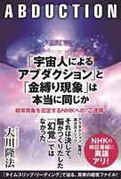 「宇宙人によるアブダクション」と「金縛り現象」は本当に同じか 超常現象を否定するNHKへの'ご進講'