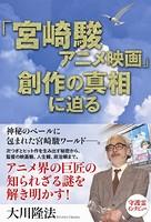 「宮崎駿アニメ映画」創作の真相に迫る