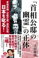 「首相公邸の幽霊」の正体 東條英機・近衞文麿・廣田弘毅、日本を叱る!