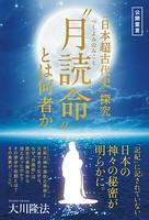 「日本超古代史」探究 '月読命'とは何者か