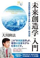 「未来創造学」入門 未来国家を構築する新しい法学・政治学
