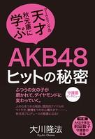 AKB48ヒットの秘密 マーケティングの天才・秋元康に学ぶ