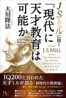 J・S・ミルに聞く「現代に天才教育は可能か」