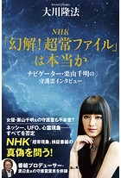 NHK「幻解!超常ファイル」は本当か