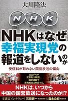 NHKはなぜ幸福実現党の報道をしないのか 受信料が取れない国営放送の偏向