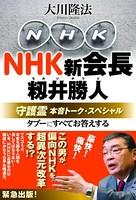 NHK新会長・籾井勝人守護霊 本音トーク・スペシャル タブーにすべてお答えする