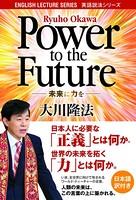 Power to the Future 未来に力を