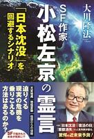 SF作家 小松左京の霊言 「日本沈没」を回避するシナリオ
