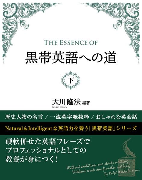 The Essence of 黒帯英語への道 (下)