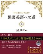 The Essence of 黒帯英語への道