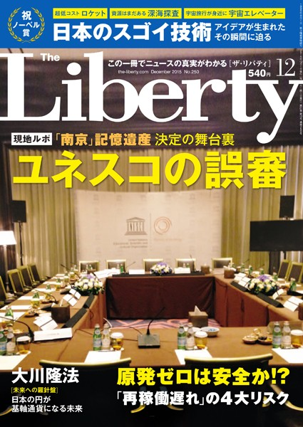 The Liberty (ザリバティ) 2015年 12月号
