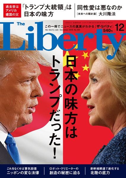 The Liberty (ザリバティ) 2016年 12月号