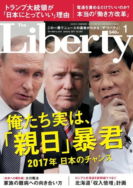 The Liberty (ザリバティ) 2017年 1月号