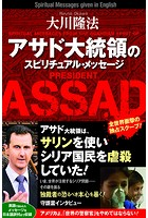 アサド大統領のスピリチュアル・メッセージ