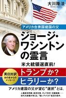 アメリカ合衆国建国の父 ジョージ・ワシントンの霊言