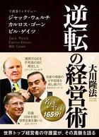 逆転の経営術 守護霊インタビュー ジャック・ウェルチ、カルロス・ゴーン、ビル・ゲイツ