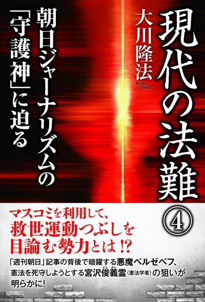 現代の法難 4 朝日ジャーナリズムの「守護神」に迫る