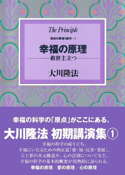 幸福の原理
