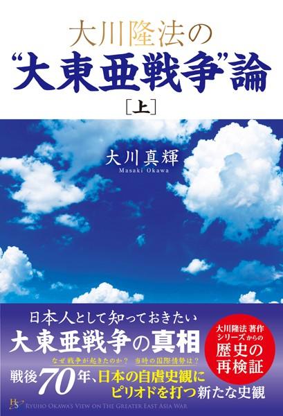 大川隆法の'大東亜戦争'論 [上巻]