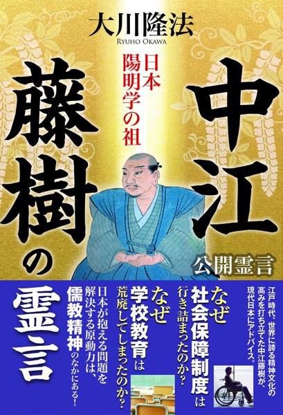 日本陽明学の祖 中江藤樹の霊言