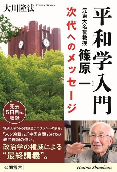 平和学入門 元東大名誉教授・篠原一 次代へのメッセージ