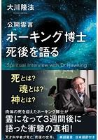 公開霊言 ホーキング博士 死後を語る