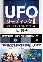UFOリーディング