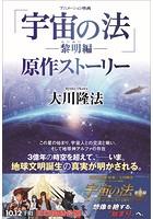 アニメーション映画「宇宙の法-黎明編-」原作ストーリー