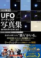 「UFOリーディング」写真集