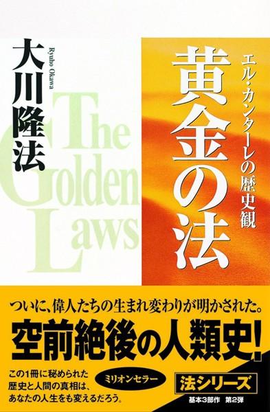 黄金の法 エル・カンターレの歴史観