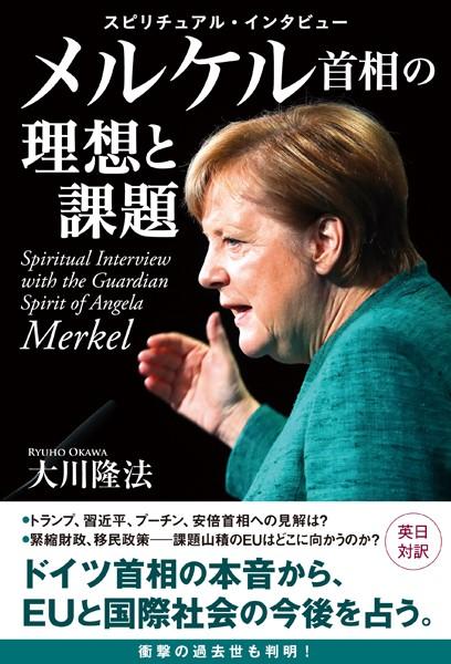 スピリチュアル・インタビュー メルケル首相の理想と課題