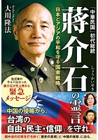 「中華民国」初代総統 蒋介石の霊言