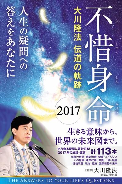 不惜身命 2017 大川隆法 伝道の軌跡