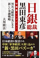 日銀総裁 黒田東彦 守護霊インタビュー