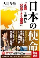 日本の使命 ―「正義」を世界に発信できる国家へ―