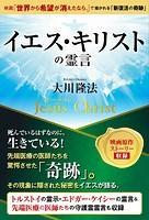 イエス・キリストの霊言 ―映画「世界から希望が消えたなら。」で描かれる「新復活の奇跡」―