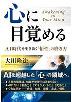 心に目覚める ―AI時代を生き抜く「悟性」の磨き方―