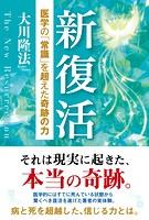 新復活 ―医学の「常識」を超えた奇跡の力―