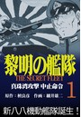 黎明の艦隊コミック版 (1) 真珠湾攻撃中止命令