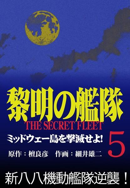 黎明の艦隊コミック版 (5) ミッドウェー島を撃滅せよ!