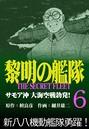 黎明の艦隊コミック版 (6) サモア沖 大海空戦勃発!