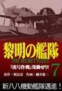黎明の艦隊コミック版 (7) 「虎号作戦」発動せり!